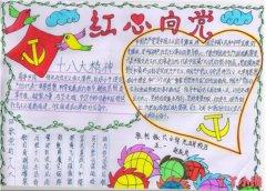 五年级红心向党手抄报怎么画获奖作品