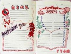 元旦新年手抄报模板怎么画简单又漂亮