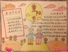 九九重阳节手抄报图片获奖作品一年级