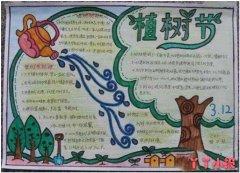 三年级植树节绿色环保手抄报怎么画
