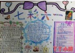 七彩六一儿童节手抄报怎么画简单好看