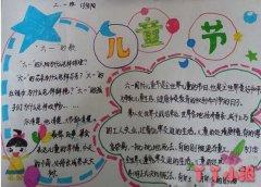 关于儿童节手抄报怎么画简单又漂亮 二年级手抄报