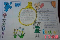 欢庆六一节童年快乐手抄报怎么画简单