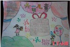 关于我的六一 儿童节手抄报图片简单又漂亮