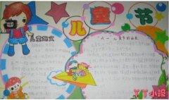 六一儿童节由来手抄报模板简单漂亮