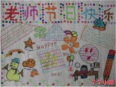 庆祝老师节快乐手抄报模板简单漂亮