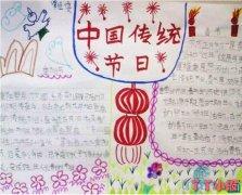 二年级传统节日重阳节手抄报内容资料
