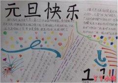 三年级元旦节快乐手抄报内容资料