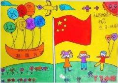 五星红旗歌颂祖国手抄报模板简单漂亮