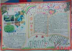 小学生五一劳动节由来手抄报内容资料