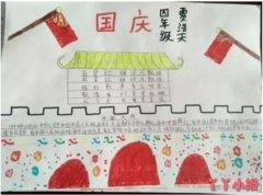 四年级天安门庆国庆手抄报模板简单漂亮