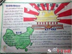 三年级歌唱祖国中国地图手抄报模板简单漂亮