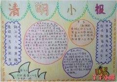 五年级清明习俗手抄报模板图片简单漂亮