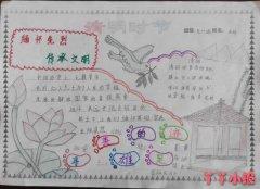 五年级缅怀先烈传承文明手抄报内容资料图片