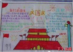 二年级庆国庆天安门手抄报模板简单漂亮