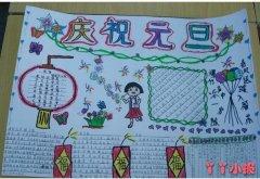 小学生庆祝元旦手抄报的画法 元旦手抄报图片