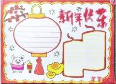 新年快乐手抄报模板怎么画简单又漂亮