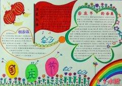 国庆节手抄报怎么画简单又漂亮小学生