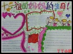 国庆节祖国的生日手抄报的画法简单又漂亮