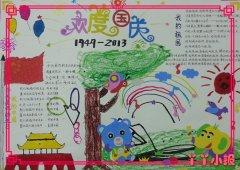 欢度国庆节手抄报图片简单又漂亮三年级