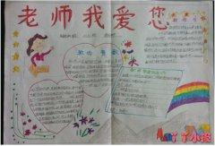 老师我爱你教师节手抄报的画法三年级