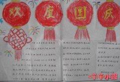 欢度国庆节手抄报的画法二年级