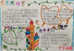 感恩教师节手抄报的画法简单三年级