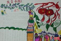 我爱中国庆祝国庆节手抄报怎么画三年级