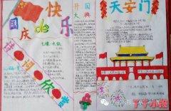 庆国庆天安门手抄报怎么画简单二年级