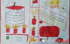 一年级欢度国庆节手抄报怎么画简单好看