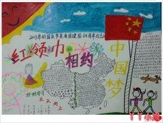 红领巾中国梦手抄报怎么画简单国庆节