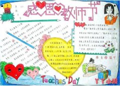 三年级感恩教师手抄报的画法简单好看