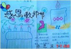 小学生感恩教师节手抄报怎么画简单又漂亮
