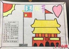 一年级天安门手抄报的画法简单国庆节小报
