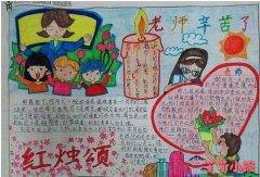 红烛颂教师节手抄报的画法三年级
