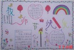 四年级教师节快乐手抄报的画法简单