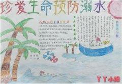二年级珍爱生命防溺水手抄报怎么画简单
