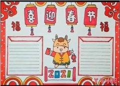 牛年春节手抄报怎么画简单又漂亮