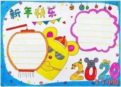 小学生新年手抄报模板怎么画简单又漂亮