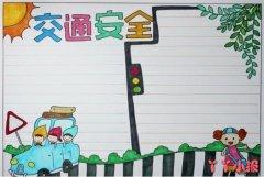红绿灯交通手抄报怎么画简单又漂亮小学生