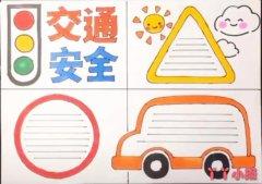 三年级交通安全手抄报模板简单又漂亮