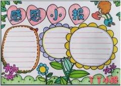 二年级感恩节手抄报模板怎么画简单又漂亮