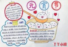 元宵节手抄报怎么画简单又漂亮小学生
