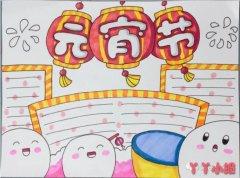 庆祝元宵节手抄报模板怎么画简单又漂亮