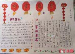 欢度春节手抄报的画法简单好看六年级
