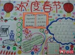 欢度春节手抄报怎么画简单又漂亮一等奖