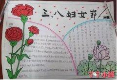 三八妇女节康乃馨手抄报怎么画简单漂亮