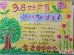 三年级妇女节手抄报图片妈妈节日快乐