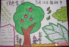 绿色家园植树节手抄报怎么画一年级