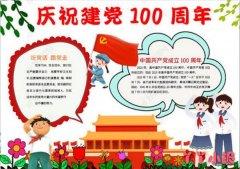 三年级庆祝建党100周年手抄报怎么画一等奖